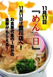 11月11日めんの日豊川店