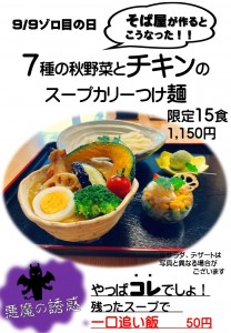 9月9日7種の秋野菜とチキンのスープカリーつけ麺